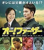オー!ファーザー [Blu-ray]