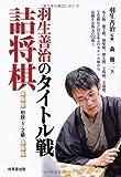 羽生善治のタイトル戦詰将棋 初段・1・2級