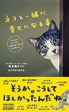 ネコと一緒に幸せになる本 青春新書プレイブックス