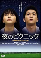 夜のピクニック [DVD]