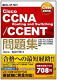 Cisco試験対策 Cisco CCNA Routing and Switching/CCENT問題集 [100-101J ICND1][200-101J ICND2][200-120J CCNA]対応 (SKILL-UP TEXT)
