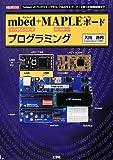 mbed+MAPLEボードプログラミング (I・O BOOKS)