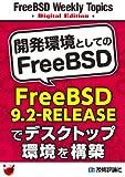 開発環境としてのFreeBSD~FreeBSD 9.2-RELEASEでデスクトップ環境を構築 (FreeBSD Weekly Topics Digital Edition)