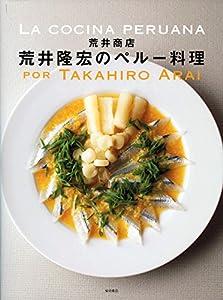 [荒井商店] 荒井隆宏のペルー料理