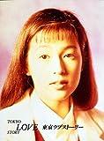 東京ラブストーリー Blu-ray BOX -