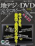 地デジ×DVD完全コピーテクニック 2011年度対応版 (100%ムックシリーズ) (100%ムックシリーズ)