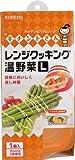 レンジクッキング温野菜 L 1.1l
