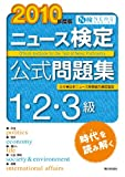 2010年度版 ニュース検定公式問題集 (1・2・3級)