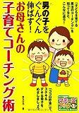 男の子をぐんぐん伸ばす!お母さんの子育てコーチング術 (マミーズブック)