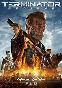 ターミネーター:新起動/ジェニシス -Terminator Genisys-