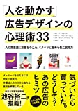 人を動かす広告デザインの心理術33 人の無意識に影響を与えるイメージに秘められた説得力