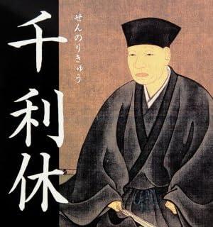 千利休―「侘び」の創造者 (別冊太陽 日本のこころ 155)