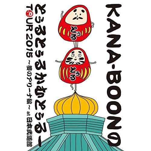 KANA-BOON MOVIE 03 / KANA-BOONのとぅるとぅるかむとぅるーTOUR 2015 ~夢のアリーナ編~ at 日本武道館 [DVD]をAmazonでチェック!