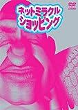 ネットミラクルショッピング DVD-BOX(DVD2巻+テーマソングCD1巻)初回2000セット数量限定生産