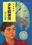 少年探偵団―少年探偵 (ポプラ文庫クラシック)