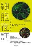細胞夜話 (mag2libro)