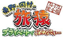 東野・岡村の旅猿 プライベートでごめんなさい… 台湾の旅 プレミアム完全版(仮) [DVD]