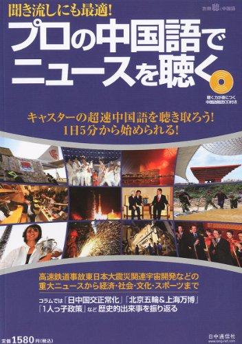 月刊聴く中国語別冊 聴き流しにも最適!プロの中国語でニュースを聴く 2011年 12月号 [雑誌]