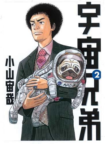 宇宙兄弟(2) (モーニングKC)