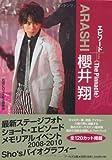 ARASHI 桜井翔 エピソードプラス -The Pinnacle- (RECO BOOKS) [単行本(ソフトカバー)] / 石坂 ヒロユキ, Jr.倶楽部 (著); アールズ出版 (刊)