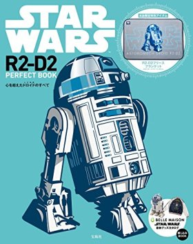 STAR WARS™ R2-D2 PERFECT BOOK 【フリースブランケット付き】 (バラエティ)