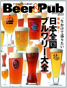 Beer&Pub 2013 AUTUMN Vol.8
