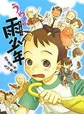 うわさの雨少年(レインボーイ) (ポプラ物語館)