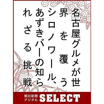 名古屋グルメが世界を覆う シロノワール、あずきバーの知られざる挑戦 (朝日新聞デジタルSELECT)
