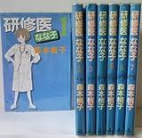 研修医なな子 全7巻完結 (You comics) [マーケットプレイスコミックセット]