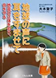 地球の声に耳をすませて ?地震の正体を知り、命を守る? (くもんジュニアサイエンス)