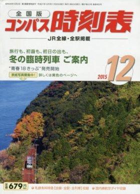 コンパス時刻表 2015年 12 月号 [雑誌]