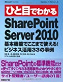 ひと目でわかるSharePoint Server 2010基本機能でここまで使える!ビジネス活用33の事例