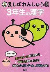豆しばれんしゅう帳 小学3年の漢字 (豆しばと勉強しよう!)