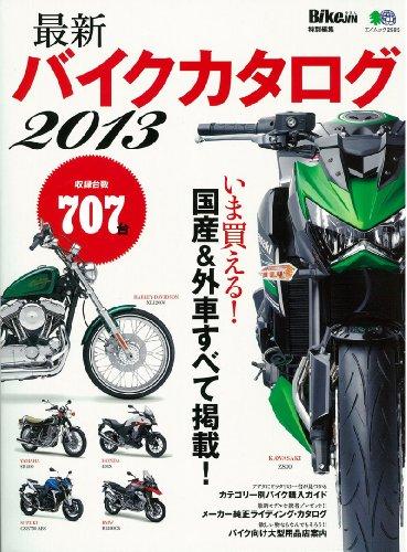 最新バイクカタログ2013 (エイムック 2585)