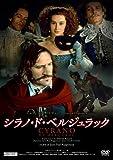 シラノ・ド・ベルジュラック ジェラール・ドパルデュー [HDマスター] [DVD] 北野義則ヨーロッパ映画ソムリエのベスト1991