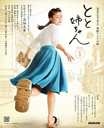 とと姉ちゃん 1 (NHKドラマ・ガイド)