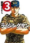 ライジングサン(3) (アクションコミックス)