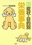 愛犬のための症状目的別栄養事典