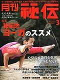 月刊 秘伝 2011年 03月号 [雑誌]