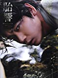 綾野剛 写真集 『 胎響 』 [大型本] / 平間 至 (写真); ワニブックス (刊)