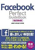Facebook Perfect GuideBook 改訂第4版 -