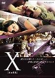 X -エックス- [DVD]