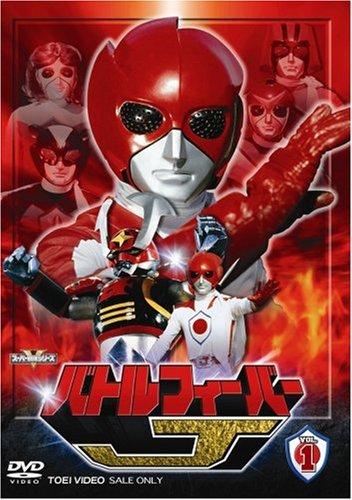 バトルフィーバーJ Vol.1 [DVD]