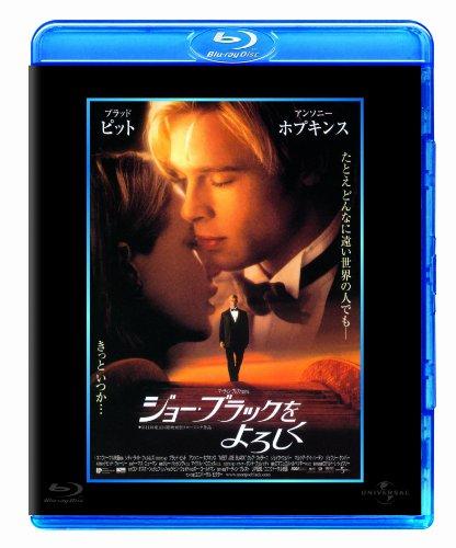 【Amazon.co.jp限定】ジョー・ブラックをよろしく(オリジナル・アートワーク・ダブルジャケット)(初回限定生産) [Blu-ray]