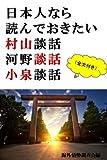 日本人なら読んでおきたい 村山談話 河野談話 小泉談話
