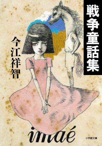 戦争童話集 (小学館文庫)