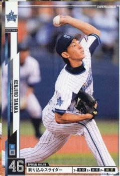 オーナーズリーグ 2013 01 13弾/横浜DeNAベイスターズ/78/NW/田中 健二朗