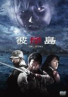 彼岸島 スタンダード・エディション(本編DVD)