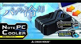 グリーンハウス ノートパソコンの排気口に取り付け 内部の熱い空気を吸い出す 吸気型のノートPCクーラー GH-PCFB1-BK