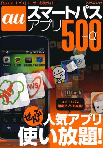 auスマートパスアプリ500+α (アスペクトムック)